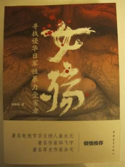 女殇——寻找侵华日军性暴力受害者+261217_convert_20141217154759