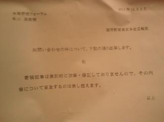 DSC_0153_convert_20111207172647.jpg