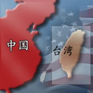 voa_chinese_china_US_Taiwan_relations_300.jpg