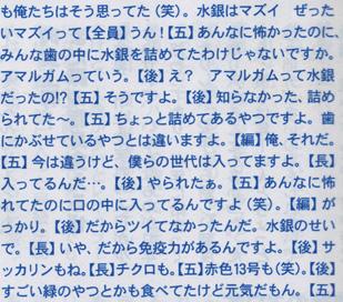 _046-2010昭和40年男座談会3