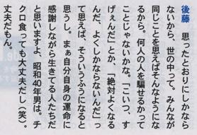 _046-2010昭和40年男座談会7
