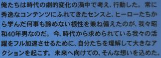 _046-2010昭和40年男2