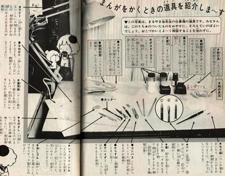 _044-1少女マンガ道具