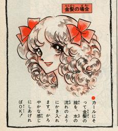 _044-1少女マンガテク2