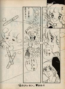 _044-1少女マンガ巻末マンガ3