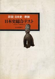 _044-1短編日本史