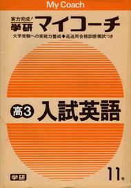_044-1短編マイコーチ