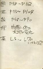 _044-1短編生徒手帳6