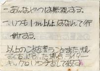 _044-1短編生徒手帳12