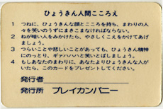 _044-1短編生徒手帳13
