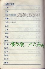 _044-1短編生徒手帳16