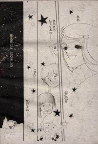 _044-2少女マンガ星の子守歌4