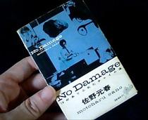 _043-5カセット元春2