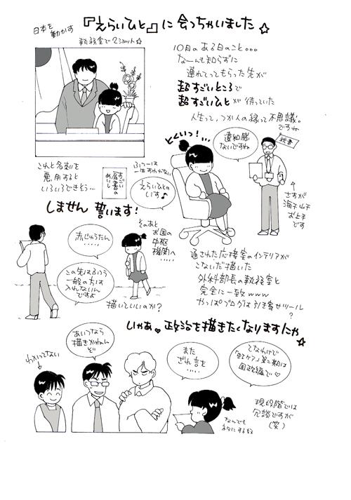 国政編カット