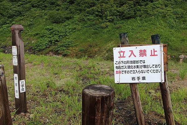 14栗駒山登山14