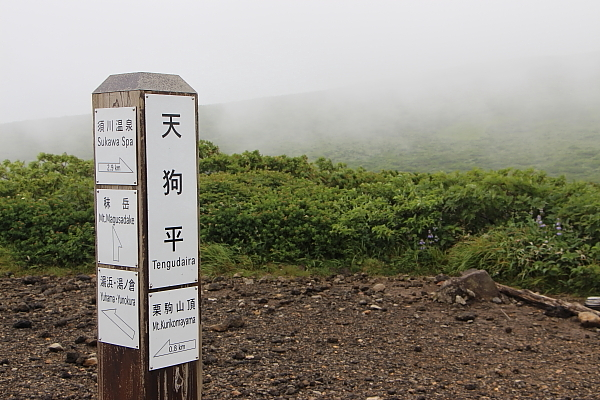 14栗駒山登山20
