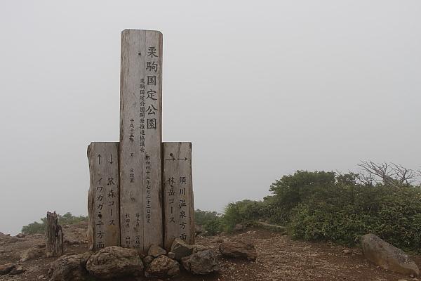 14栗駒山登山26