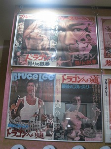 BRUCELEE-eternal-Legend10.jpg