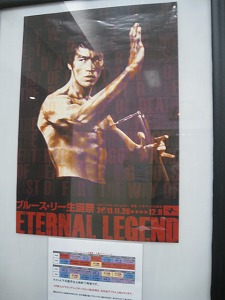 BRUCELEE-eternal-Legend13.jpg