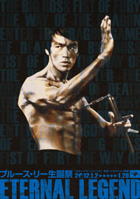 BRUCELEE-eternal-Legend17.jpg