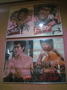 BRUCELEE-eternal-Legend9.jpg