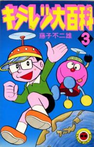 FUZIKO-kiteretsu3.jpg
