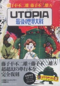 FUZIKO-utopia-syogakkan.jpg