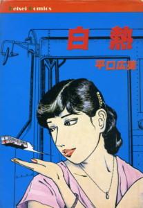 HIRAGUCHI-candescence.jpg