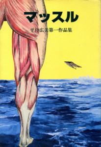 HIRAGUCHI-muscle.jpg