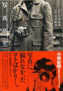 KOBAYASHI-NAGAHAMA-photo-student.jpg