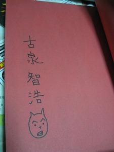 KOIZUMI-jin2.jpg