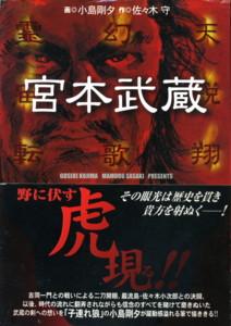 KOJIMA-SASAKI-miyamoto-musashi.jpg