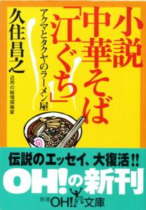 KUSUMI-eguchi.jpg