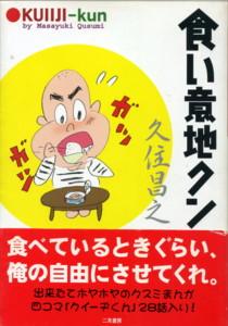 KUSUMI-kuiiji-kun.jpg