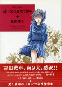 MATSUDA-le-roman-de-hatsuko.jpg