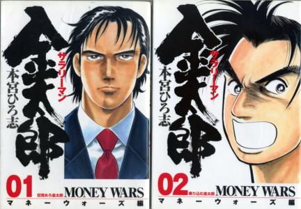 MOTOMIYA-kintaro-moneywars1-2.jpg