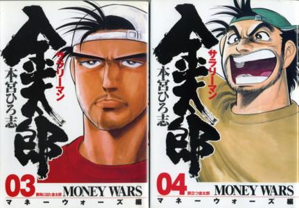 MOTOMIYA-kintaro-moneywars3-4.jpg