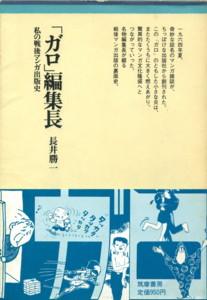 NAGAI-garo-chief-editor.jpg