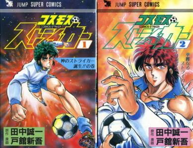 TANAKA-TODATE-cosmos-striker1.jpg