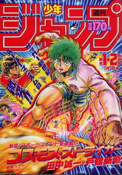 TANAKA-TODATE-cosmos-striker2.jpg