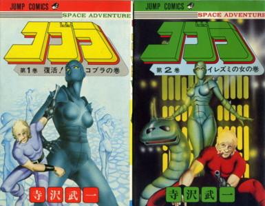 TERASAWA-cobra1-2.jpg