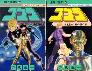 TERASAWA-cobra11-12.jpg