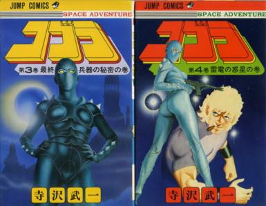 TERASAWA-cobra3-4.jpg