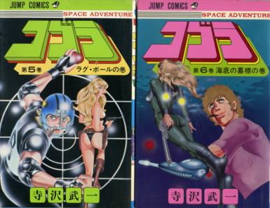 TERASAWA-cobra5-6.jpg
