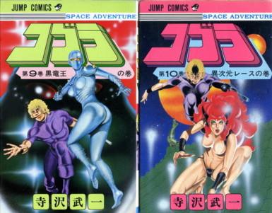 TERASAWA-cobra9-10.jpg