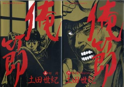 TSUCHIDA-orebushi5-6.jpg