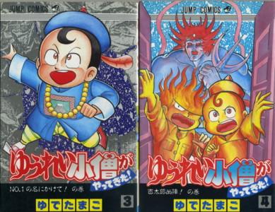 YUDETAMAGO-ghost-boy3-4.jpg