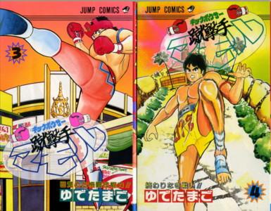 YUDETAMAGO-kickboxer-mamoru3-4.jpg