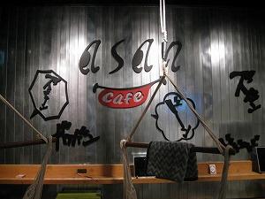 akihabara-cafe-asan4.jpg