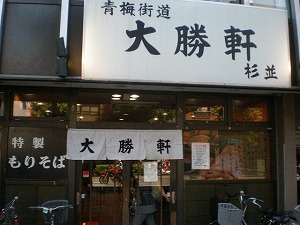 asagaya-TAISYOKEN21.jpg